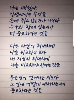 K Beauty Franchise CEO's contribution – Nicewords Wise Quotes, Famous Quotes, Words Quotes, Wise Words, Inspirational Quotes, Sayings, Korean Handwriting, Korean Quotes, Cool Lettering
