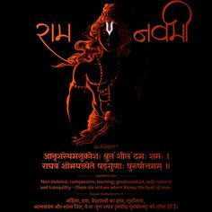 On this Ram Navami, let's imbibe this Shlok from Valmiki's Ramayana. Check out Ram Navami meanings, wishes on images & posters. Ram Navami Images, Shree Ram Images, Ram Photos, Ram Sita Image, Lord Ram Image, Ram Navami Photo, Shri Ram Photo, Hanuman Pics, Shri Hanuman
