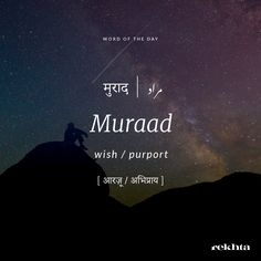 Hindi Words, Urdu Love Words, Unusual Words, Rare Words, English Vocabulary Words, English Words, New Words With Meaning, Poetic Words, One Word Quotes
