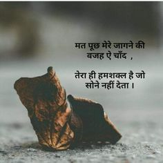 love quotes in hindi Cute Love Quotes, Love Quotes For Her, Couples Quotes Love, Beautiful Love Quotes, Love Quotes In Hindi, Love Quotes For Boyfriend, Hindi Quotes Images, Shyari Quotes, Hindi Words