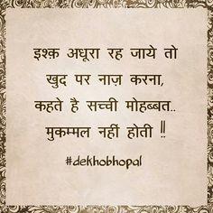 Mukammal or mohabbat. Ye gumnami h jiska kio Rasta ni hota Hindi Quotes Images, Hindi Words, Hindi Shayari Love, Hindi Quotes On Life, Heart Quotes, Sad Quotes, Words Quotes, Life Quotes, Qoutes