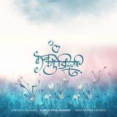 Marathi Calligraphy, Calligraphy Fonts, Indian Wedding Couple Photography, Wedding Couples, Design, Art, Art Background, Kunst