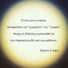 Bad Quotes, Soul Quotes, Greek Quotes, Greek Words, Deep Thoughts, Revenge, Texts, Qoutes, Poems