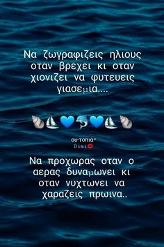 Greek Words, Greek Quotes, Sweet Dreams, Wise Words, Qoutes, Spirit, Inspire, Life, Inspiration
