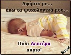Baby Images, Funny Images, Funny Photos, Funny Greek Quotes, Greek Memes, Parenting Humor Teenagers, Kids And Parenting, Unique Quotes, Cute Quotes