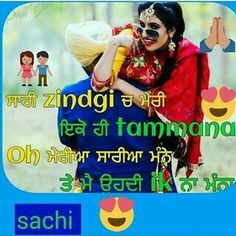 Funny Qoutes, Jokes Quotes, Hindi Quotes, Sad Quotes, Quotations, Punjabi Jokes, Punjabi Funny, Punjabi Love Quotes, Heart Touching Lines