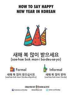 Study and learn basic Korean words with us in a fun way using graphics and comics. Also learn about Korean culture and places to visit. Love In Korean, Learn Basic Korean, Korean New Year, How To Speak Korean, Korean Words Learning, Korean Language Learning, Korea Quotes, Learn Korean Alphabet, Learning Languages Tips