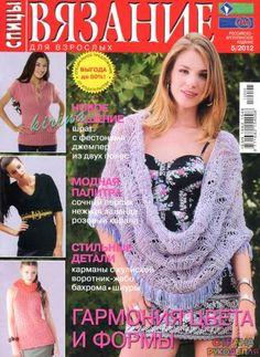 Tricotat pentru adulți. Numărul 5 spite 2012 - de tricotat pentru adulti - reviste cu privire la gherghef - meșteșuguri țară