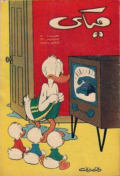 Old Comics, Vintage Comics, Vintage Ads, Vintage Designs, Egypt Art, Old Egypt, Lucas Arts, Disney Duck, Happy Eid