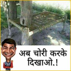 Funny Whatsapp Jokes in Hindi 2018 - Whatsapp Images Funny Adult Memes, Funny Baby Memes, Very Funny Memes, Funny Pix, Funny True Quotes, Some Funny Jokes, Jokes Quotes, Funny Facts, Funny Pictures