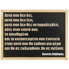 αυτά (Καβάφης) Wise Man Quotes, Men Quotes, Wisdom Quotes, Love Quotes, Inspirational Quotes, Writers And Poets, My Philosophy, Live Laugh Love, Greek Quotes
