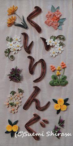 Quilled Flowers - by: Suemi Shirasu