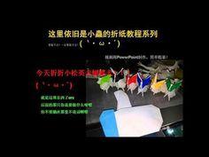 【摺紙】乾淨有趣的小松英夫蝴蝶犬~實拍教程!