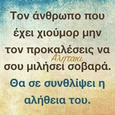 Greek Quotes, True Words, Just Me, Best Quotes, Health Tips, Psychology, Inspirational Quotes, Sayings, Truths