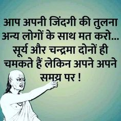 Chanakya - New Ideas Motivational Thoughts, Positive Quotes, Motivational Quotes, Inspirational Quotes, Strong Quotes, Chankya Quotes Hindi, Best Quotes, Quotations, Islamic Quotes