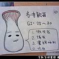 烤杏鮑菇-簡易記憶