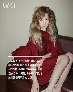 Asia No.1 Trend Magazine, CeCi
