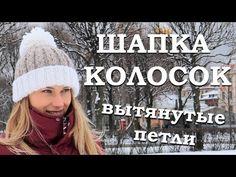 Шапка КОЛОСОК. Вытянутые петли - YouTube