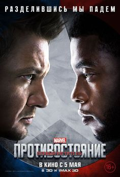 Capitão-América-Guerra-Civil-poster-cinemabh-05