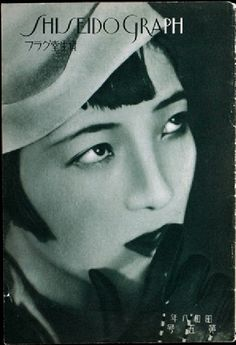 A history of the famous Japanese make-up and beauty brand Shiseido Harlem Renaissance, Vintage Photographs, Vintage Photos, Man Ray Photos, New Objectivity, Art Deco, Magic Realism, Retro Pop, Vintage Makeup