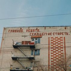City Aesthetic, Aesthetic Photo, Aesthetic Pictures, Quote Aesthetic, Orange Is The New Black, Soviet Union, Architecture, Belle Photo, Aesthetic Wallpapers