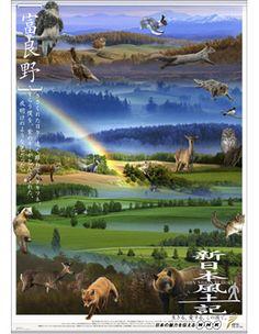 [富良野]のポスター