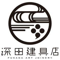 深田建具店