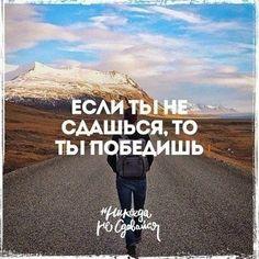 Если ты не сдашься, то ты победишь!