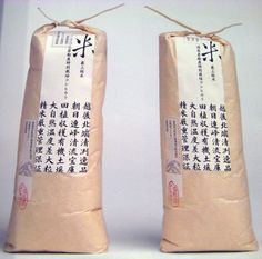 The Iwafune rice packaging was designed by Japanese designer Kenya Hara in Although over 10 years old I still like it. The packaging design was created using only black ink and natural materials. Rice Packaging, Japan Package, Japan Graphic Design, Japanese Packaging, Japanese Wrapping, Fig Bars, Coffee Logo, Packaging Design Inspiration, Design Packaging