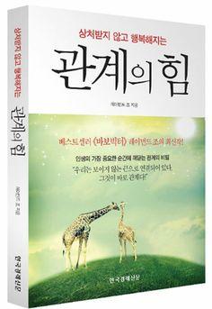 (상처받지 않고 행복해지는) 관계의 힘 /레이먼드 조  -  KOREAN 199.3 JOE RAYMOND 2013 [Dec 2013]