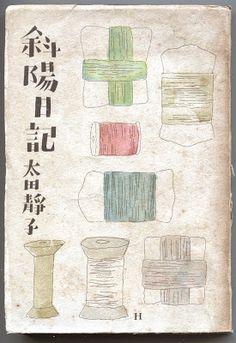 花 森 安 治 の 装 釘 世 界 | Yasuji Hanamori, 1948