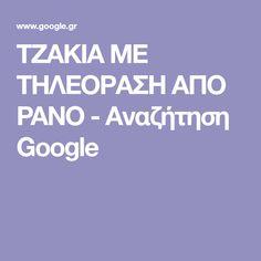 ΤΖΑΚΙΑ ΜΕ ΤΗΛΕΟΡΑΣΗ ΑΠΟ PANO - Αναζήτηση Google