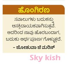 Skykishrain -Hongirana Kannada Thoughts