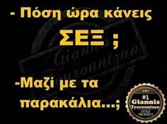 Greek Quotes, Qoutes, Erotic, Funny Memes, Lol, Humor, Sayings, Quotations, Quotes