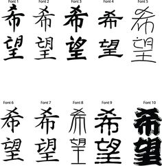 japanese kanji symbol for hope