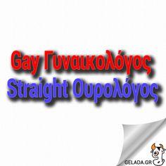 Gay Γυναικολόγος Straight Ουρολόγος