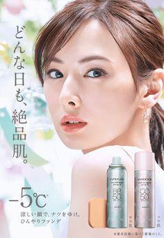 Beautiful Japanese Girl, Japanese Beauty, Beautiful Women, Beauty Ad, Beauty Shots, Korean Makeup Brands, Japan Graphic Design, Keiko Kitagawa, Makeup Ads