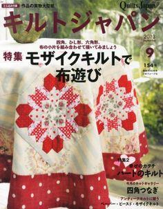 Quilts Japan (キルトジャパン) 2013年 09月号 [雑誌]:Amazon.co.jp:本