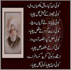 Baba Bulleh Shah Poetry, Sufi Poetry, My Poetry, Urdu Quotes Images, Sufi Quotes, Wisdom Quotes, Qoutes, Islamic Phrases, Islamic Messages