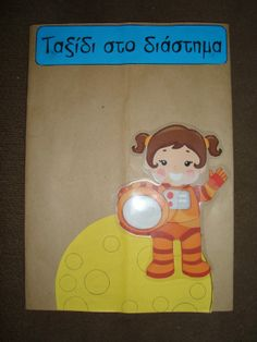 ΒΙΒΛΙΑΡΑΚΙ ΓΙΑ ΤΟ ΔΙΑΣΤΗΜΑ Greek Language, Activities For Kids, Learning, Projects, Blog, School Stuff, Earth, Night, Space