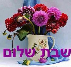 בפרשת השבוע - בשלח × 4th Commandment, Good Shabbos, Shavua Tov, Menorah, Beautiful Flowers, Floral Wreath, Thoughts, Facebook, Quotes