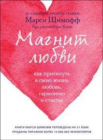 Кэрол Клайн, Марси Шимофф - Магнит любви. Как притянуть в свою жизнь любовь, гармонию и счастье