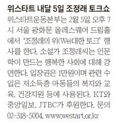 2014년 01월 27일 위스타트 내달 5일 조정래 토크쇼