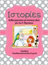 Παπαδημητρακοπούλου Τζένη's profile Greek Language, School Themes, Travel Kits, Tv, Activities For Kids, Presentation, Classroom, Teaching, Education