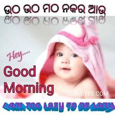 baby photos for odia whatsapp status Good Morning Inspiration, Good Morning Images, Good Morning Quotes, Crazy Facts, Weird Facts, Funny Babies, Cute Babies, Beautiful Morning, Cool Baby Stuff