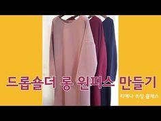 초간단 루즈핏 광목원피스 만들기 Make it easy DIY loose fit cotton dress - YouTube Dresses For Teens, Trendy Dresses, Casual Dresses, Winter Dress Outfits, Retro Vintage Dresses, Winter Tops, Diy Dress, Coat Dress, Refashion