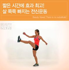 [BAND] 여자가 예뻐지는 이야기 Healthy Exercise, Beauty News, Nice Body, Holidays And Events, Stay Fit, Face And Body, Fun Activities, Fitness Motivation, Health Fitness