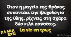 """10.7 χιλ. """"Μου αρέσει!"""", 71 σχόλια - Plaka Exei (@plakaexei) στο Instagram: """"Λα βι α ροζ!!!😂😂"""""""