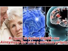 Κι όμως το πρώτο σημάδι του Αλτσχάιμερ δεν είναι η απώλεια μνήμης - YouTube Youtube, Youtubers, Youtube Movies