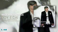 Νίκος Μακρόπουλος - Που είσαι - Official Audio Release Music Is My Escape, Greek Music, Songs, Movies, Movie Posters, Life, Fictional Characters, Monte Carlo, News